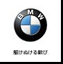 BMWジャパン