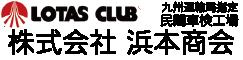 【浜本商会】熊本県天草市の民間車検工場
